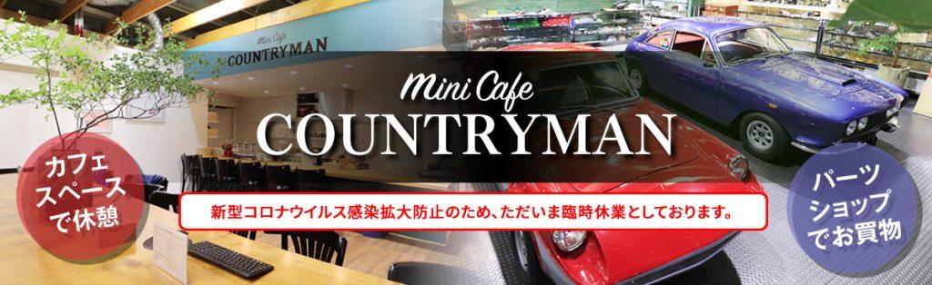 MINI好きのためのMINIのカフェ